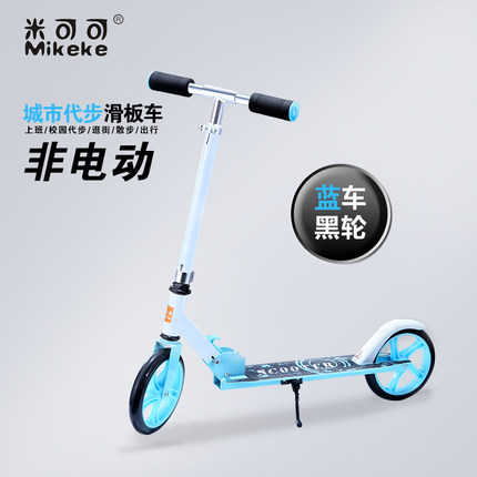 Michael Coco adult scooters two-wheel folding children sliding car big wheel scooter 6 14-year-old children's scooter