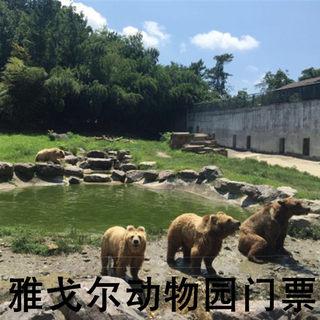 [雅戈尔动物园-大门票]宁波雅戈尔动物园门票