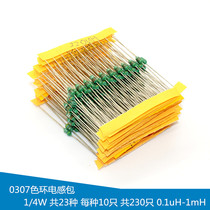Yunhui component Pack 0307 color Ring inductor Package 0.1uH-1mH (23 kinds) color code inductance 1 4W