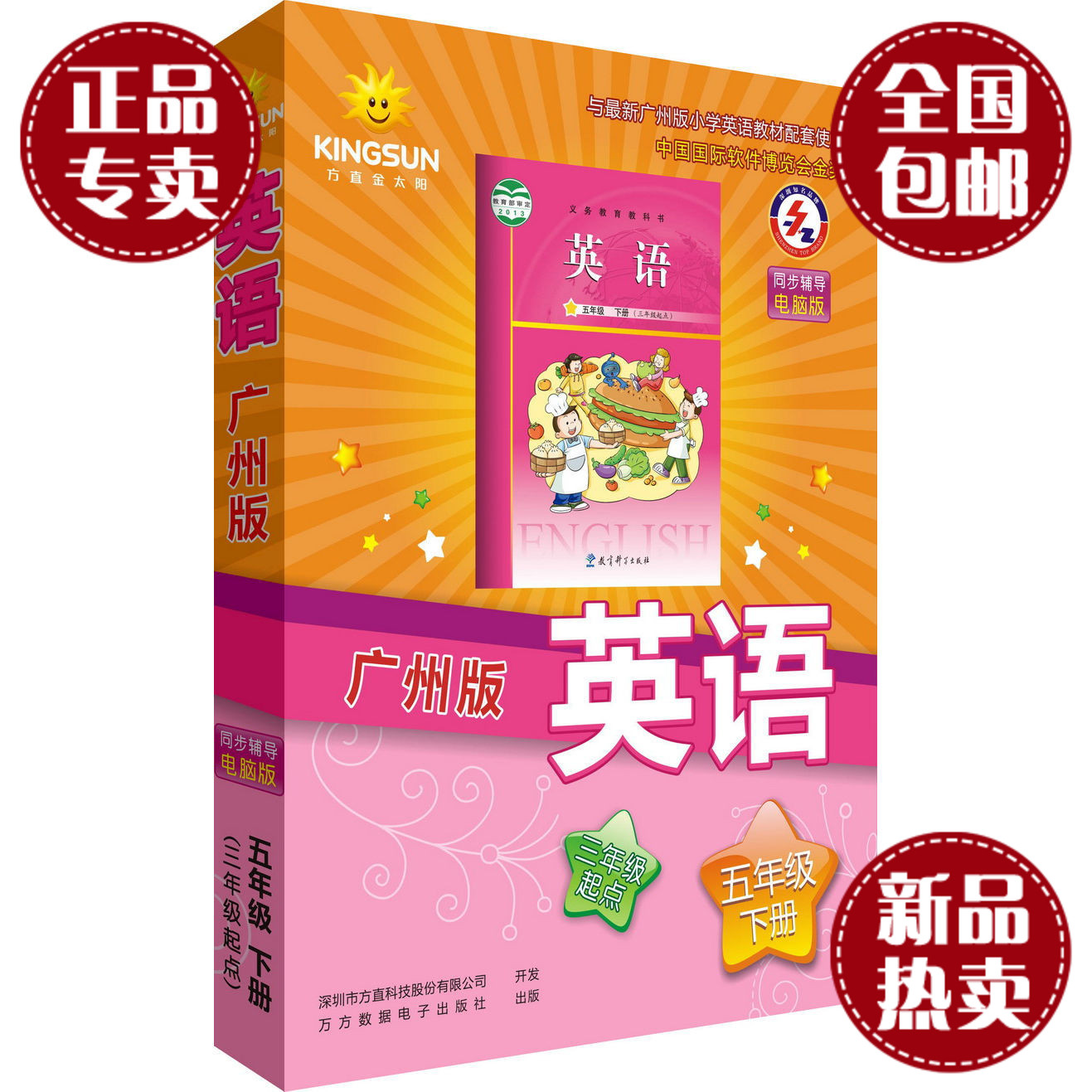 金太阳教科版广州版小学英语五年级下册点读软件电脑版送DVD光盘