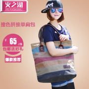Canvas women''''s shoulder 2015 Korean wave bag large-capacity Pack bag handbag leisure stripe color mosaic