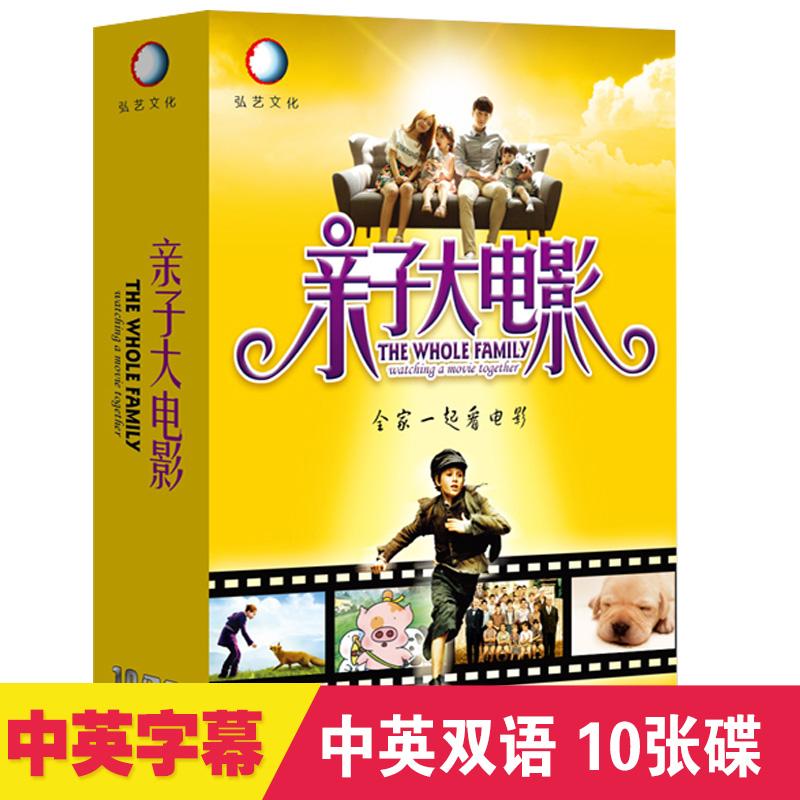 正版亲子大电影经典合集10DVD儿童励志英语英文动画电影光盘碟片