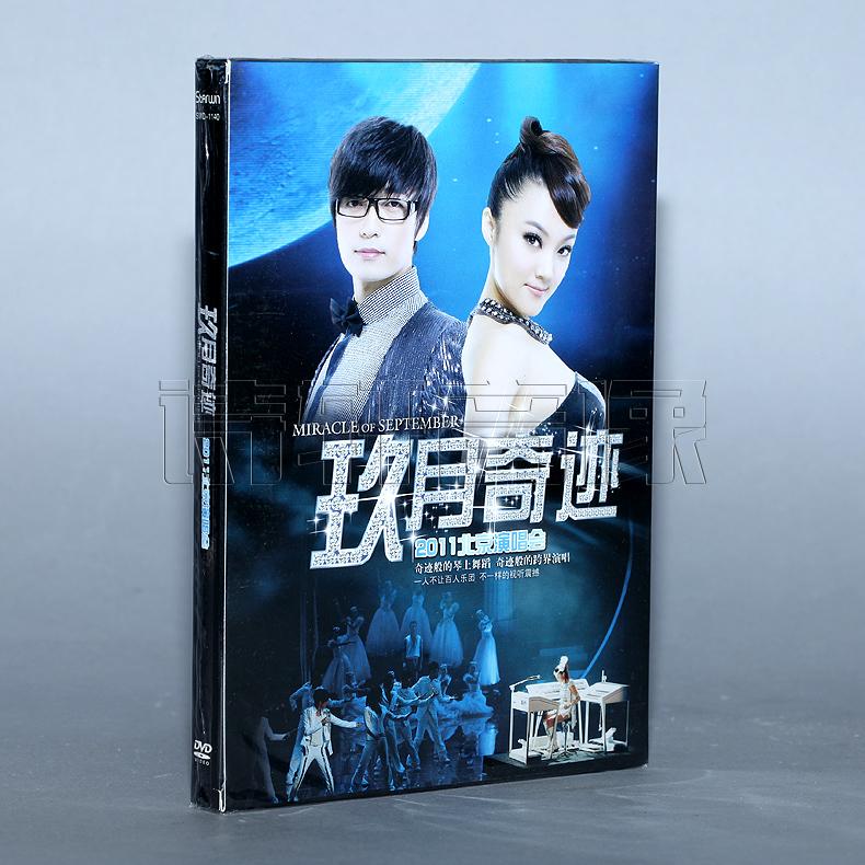 正版 玖月奇�E演唱�� 2011北京演唱�� DVD
