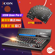 New icon Qcon Pro X Eight channel DAW Controller 8-Way software Recording console mixer
