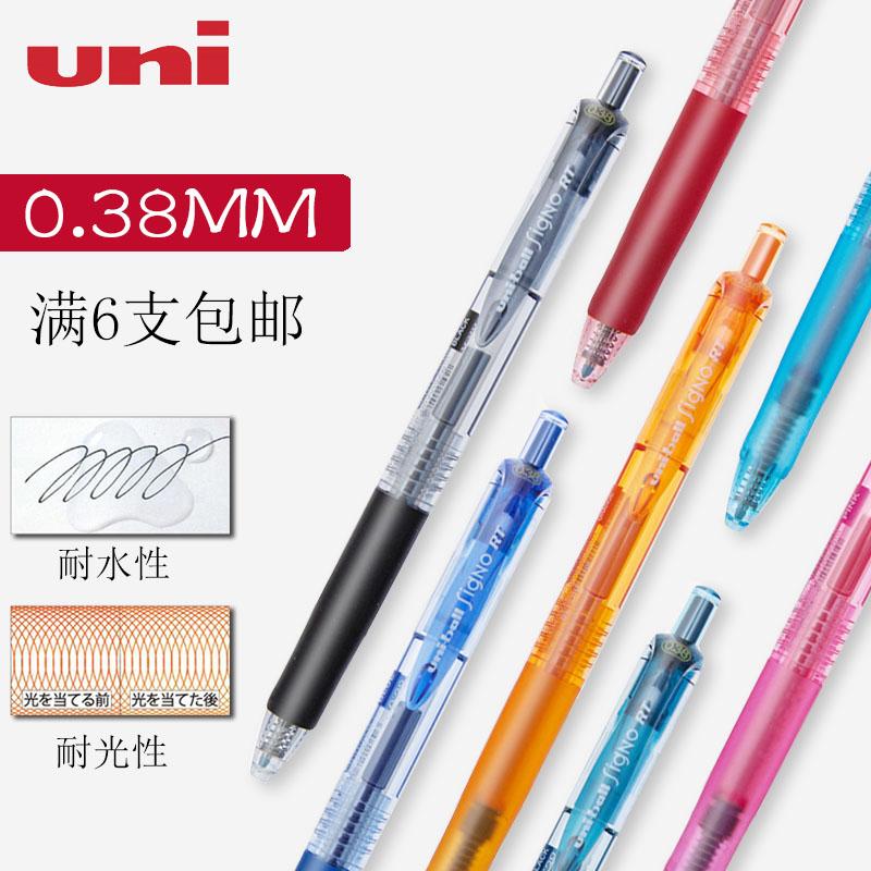 满6支包邮日本三菱UMN-138水笔138彩色中性笔水笔三菱0.38mm水笔
