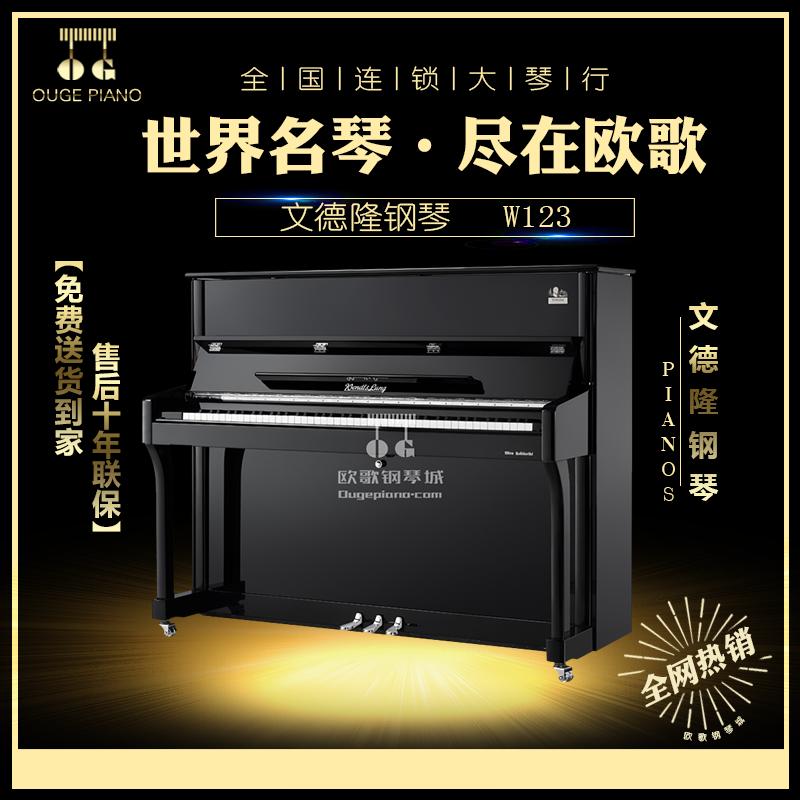 送货上门立式钢琴教学钢琴家用钢琴W123文德隆系列海伦钢琴