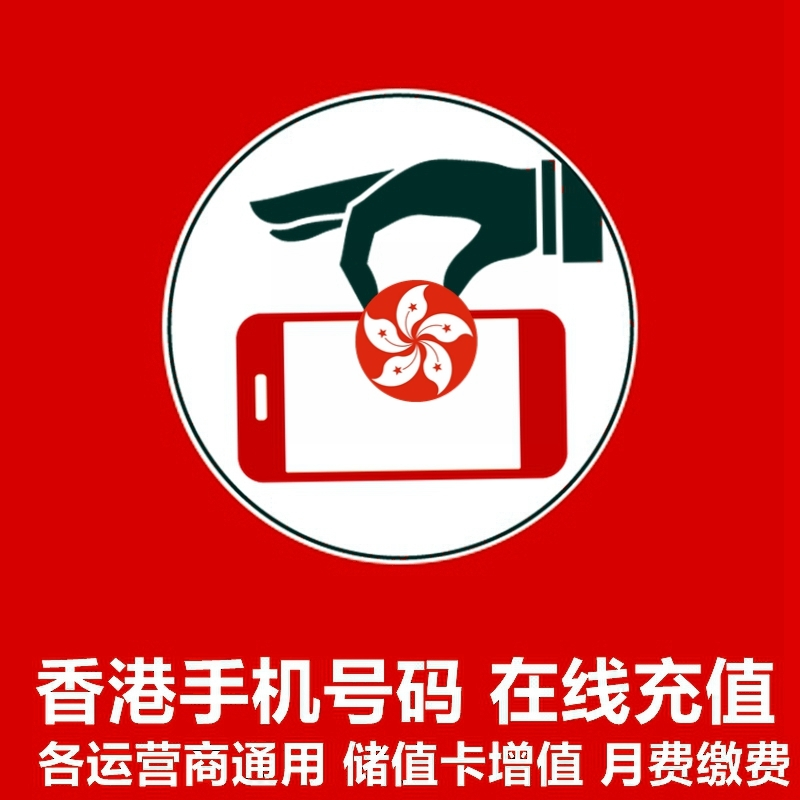 香港号码充值中国移动香港联通手机卡电话卡充值卡快速代充值话费