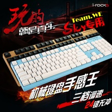 WE - rocks KR - 6260 mechanical keyboard USB keyboard bag mail gift game Irori g I