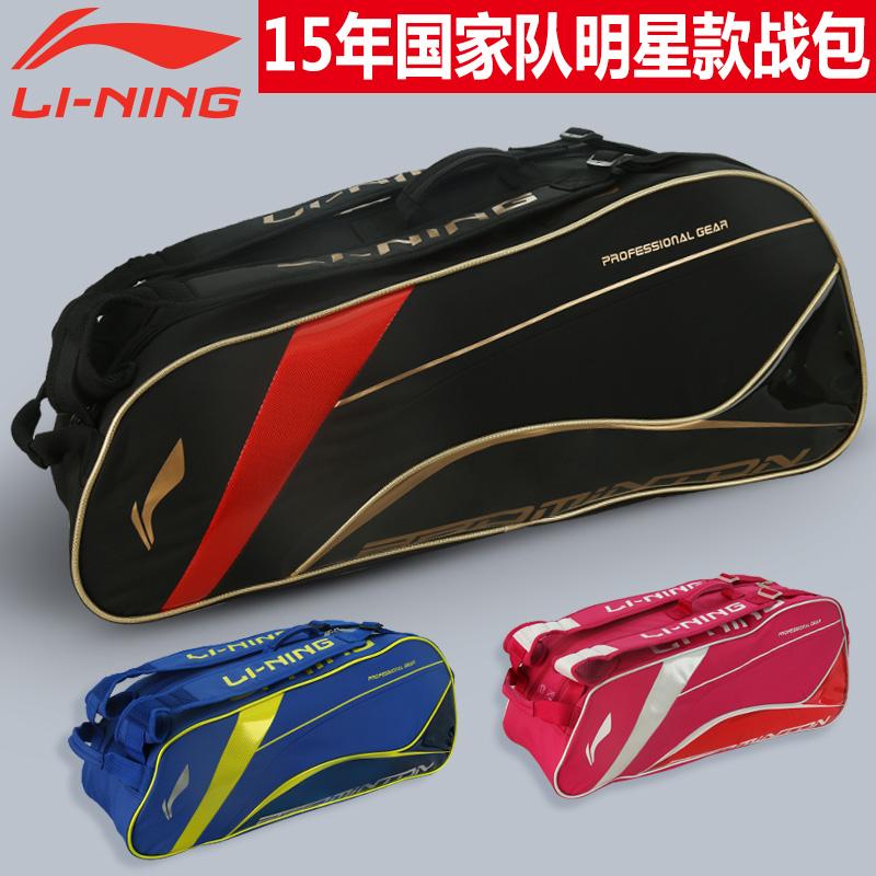 Подлинный li ning LINING бадминтон пакет моно,парный сумка на плечо бадминтон пакет 3 только установлен 6 палочки модельа