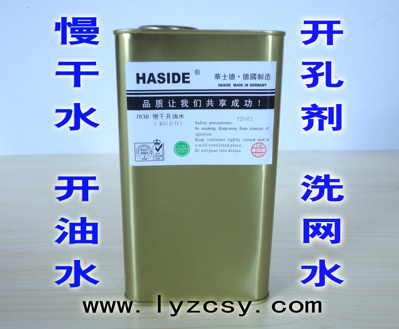 Охрана окружающей среды тип 783 медленно сухой вода масло чернила открыто масло вода мыть чистый вода масло чернила медленно сухой разбавитель экран принадлежностей