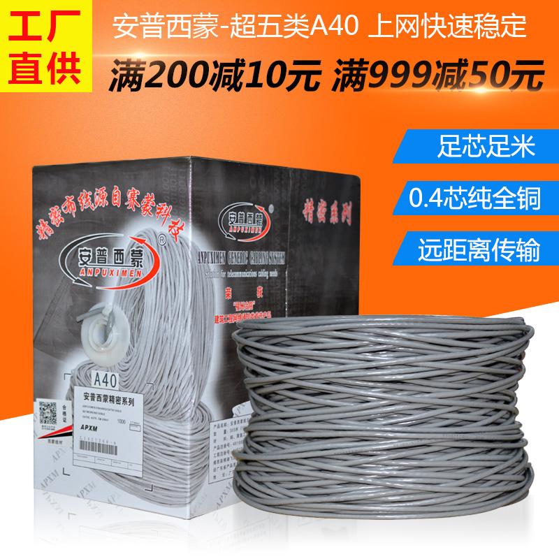 安普西蒙电脑网线超五类非屏蔽全铜300米全铜8芯纯铜网线A40