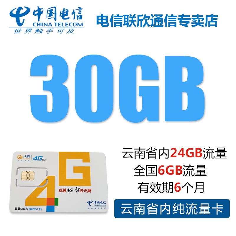 雲南昆明電信4G上網卡流量卡電信30G半年手機ipad流量數據上網卡