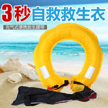 Lifebuoy Adult Auto Inflatable professional thickened fishing life jacket portable air-swelling belt life buoy
