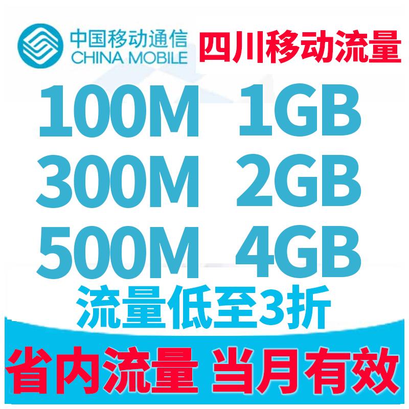 四川移動流量充值300M 500M 1GB省內流量包加油包疊加包234G