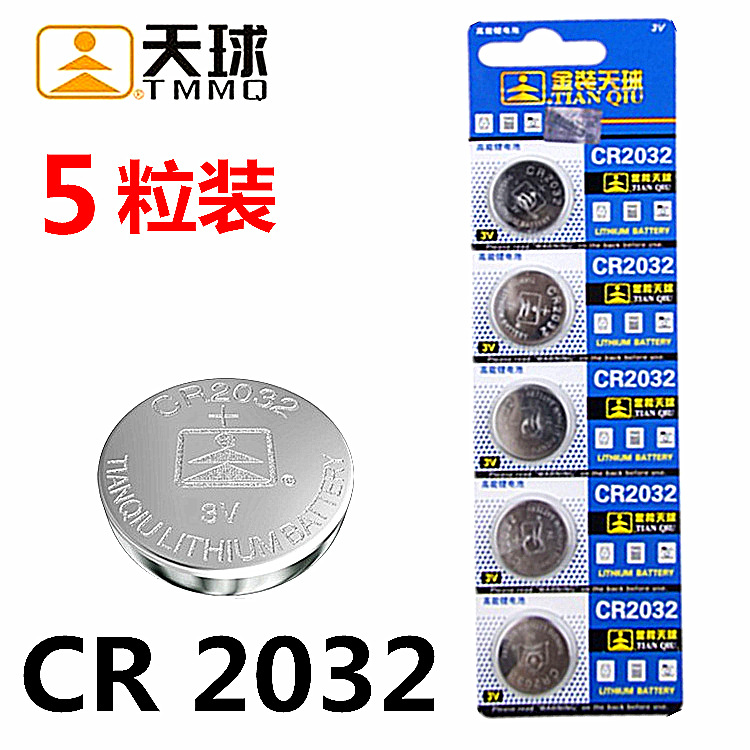 CR2032 computer host button battery 3V household scale electronic scale battery desktop computer motherboard electronic