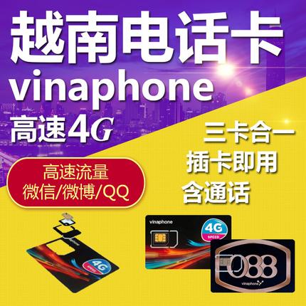 高速4G:越南Vinaphone 7-20天电话卡(5GB 4G流量)