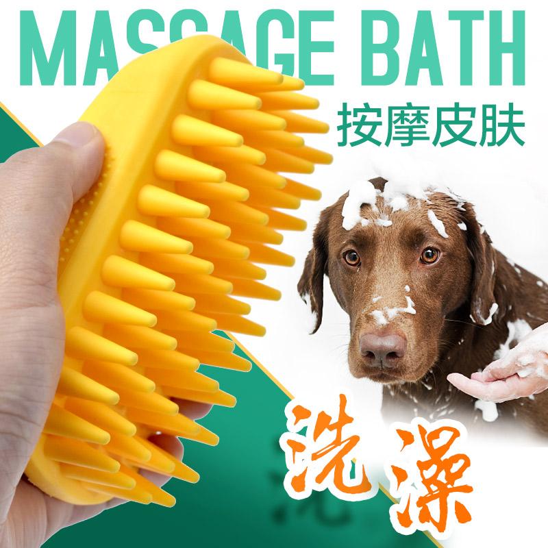 Собака купаться щетка домашнее животное массаж щетка ванна гребень тедди китти купаться порыв прохладно щетка статьи собака случайный цвет