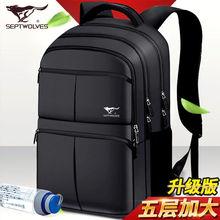 Семь волков пакет бизнес рюкзак мужчина корейская волна средний студент портфель рюкзак мужчина пакет сумка компьютер пакет
