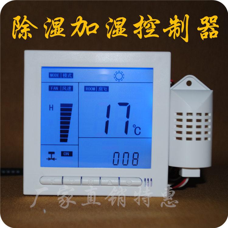 自动除湿机控制器抽湿度调节仪智能数显温度湿度控制开关加湿高精