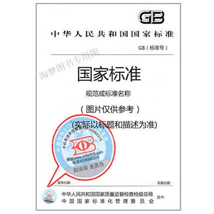 GB/T 23778-2009 酒类及其他食品包装用软木塞