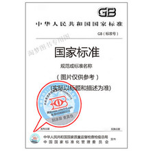 National Standard Book of Blended Fertilizer (BB Fertilizer) GB 21633-2008