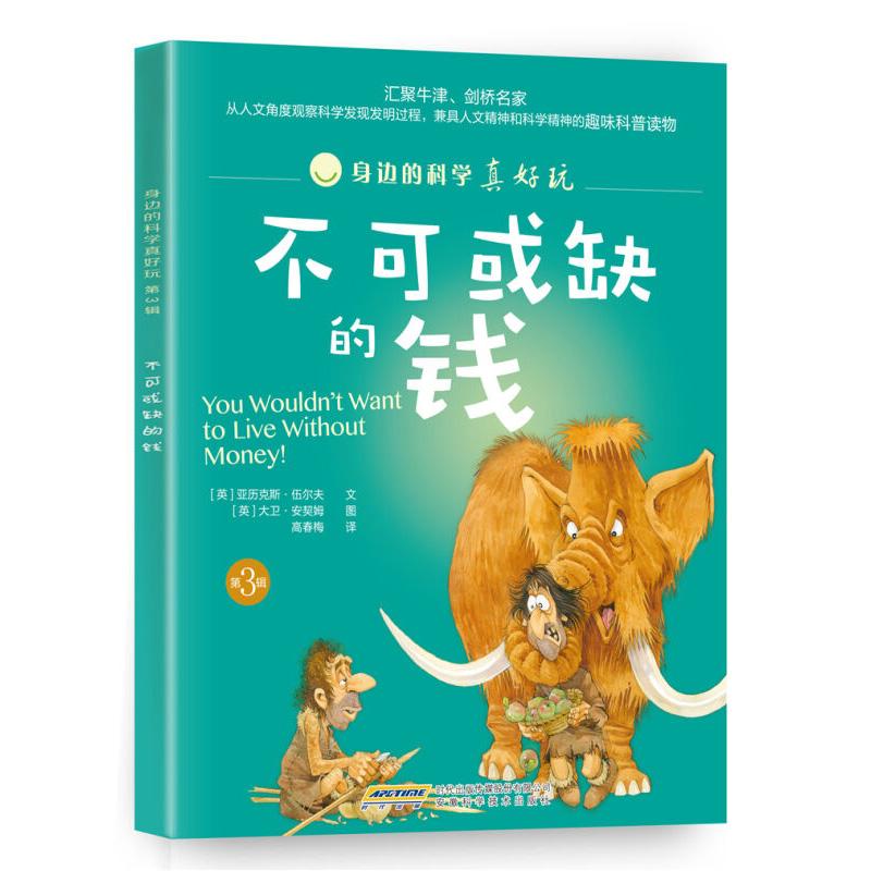 身边的科学真好玩 第3辑 不可或缺的钱 6-8-10-12-14-16岁幼少儿童科学启蒙素材 绘本阅读到文字阅读的过渡书