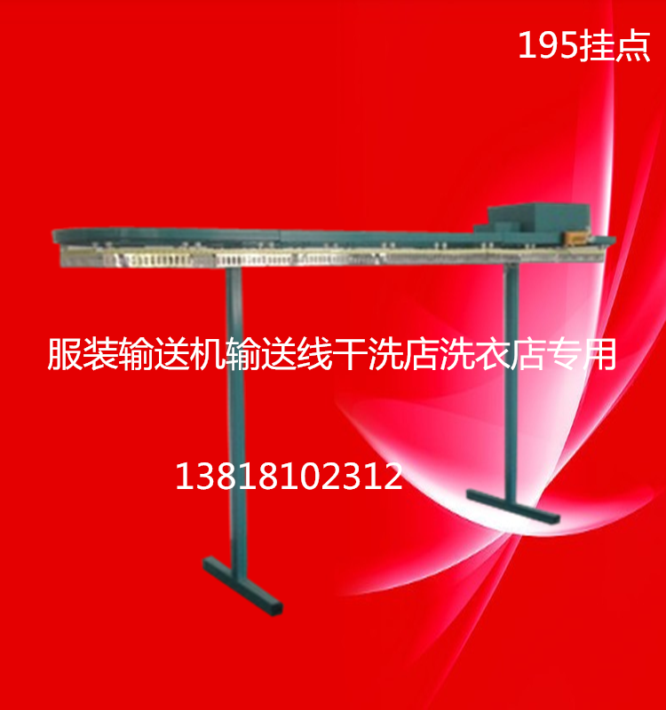 Direct laundry clothing conveyor belt, dry cleaner conveyor, clothes hanger, dry cleaner auxiliary equipment