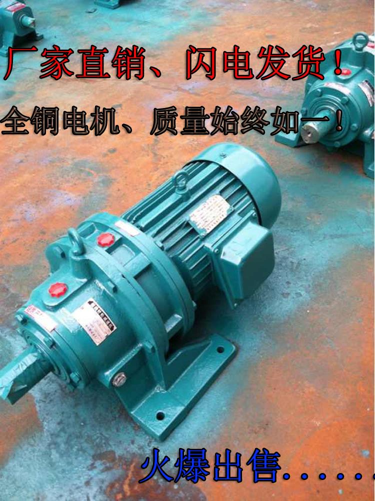 BWDY0#-17-0.75KW卧式摆线针轮减速机/摆线轮/全铜国标/型号齐全