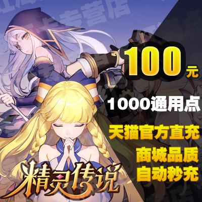 精灵传说点卡100元1000水晶 网易一卡通100元1000点卡 自动秒充值