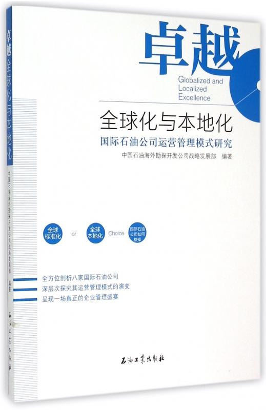 卓越全球化与本地化(国际石油公司运营管理模式研究)
