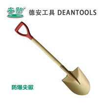 Security explosion-proof tip shovel explosion-proof peach shovel spade shovel explosion-proof non-spark explosion-proof round head shovel tip shovel explosion-proof no spark