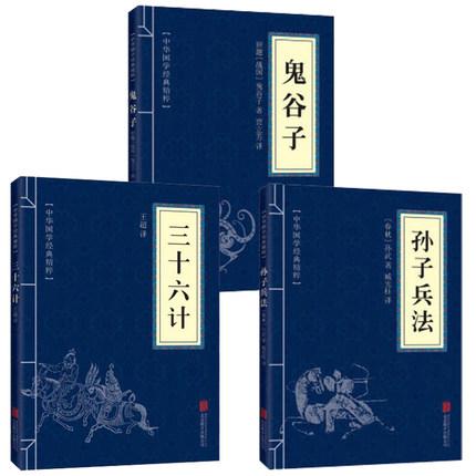 孙子兵法+三十六计+鬼谷子(全三册)