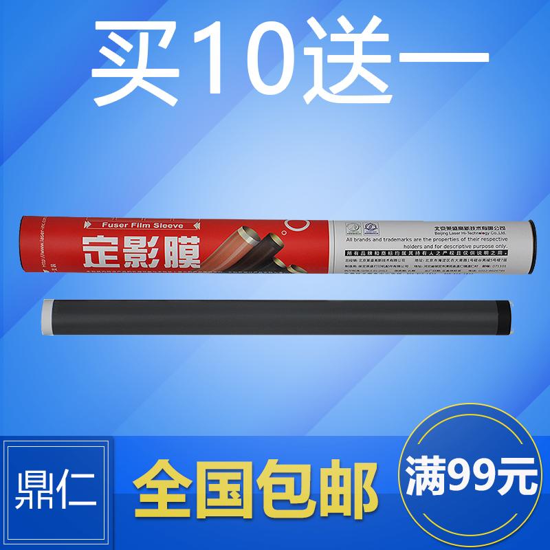 Сорняки держать применимый HP 1020 фиксированный тень мембрана HP 1000 1010 фиксированный тень мембрана HP1005 отопление мембрана