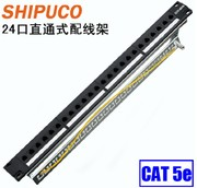 SHIPUCO 24-port patch panels with pallet network distribution frame Super five straight-through patch panels