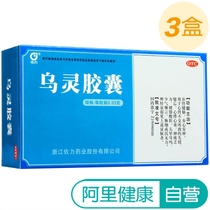 3 boxed) Zoli Wuling capsule 36 Capsules soothing and nourishing kidney brain insomnia forgetful dizziness Tinnitus