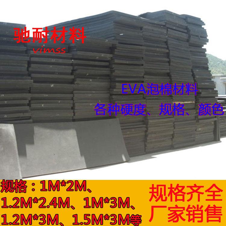 泡棉厂直销eva海绵板材卷材 高中低硬度泡棉板大型机台加工成型