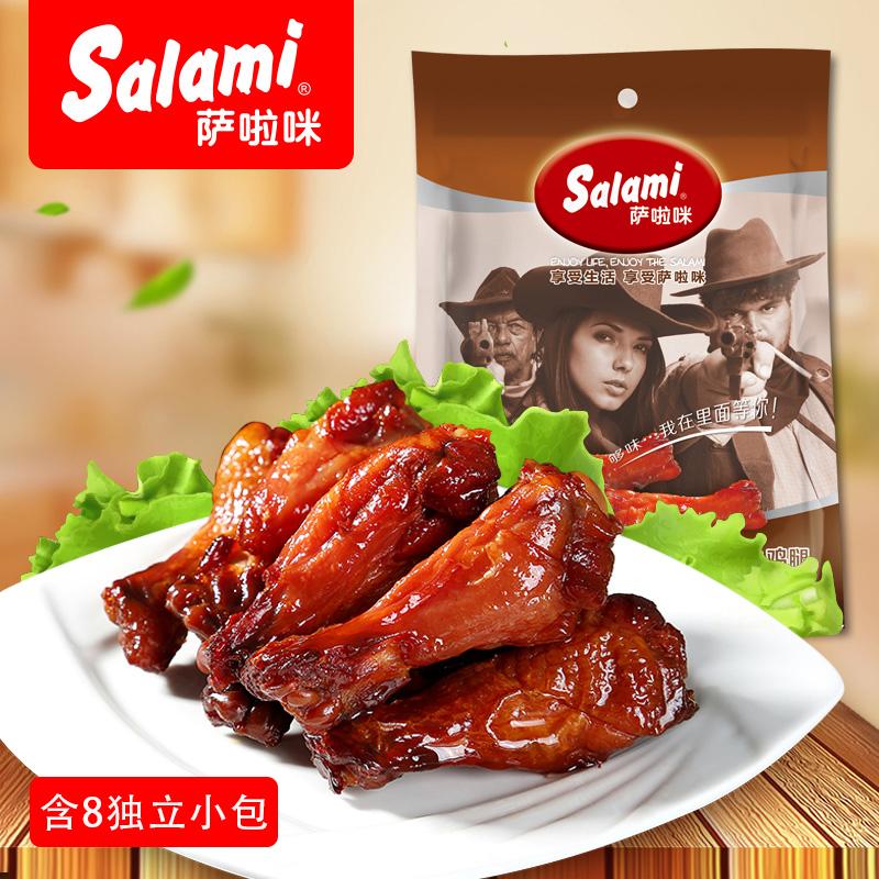 温州特产萨啦咪烤小鸡腿 鸡翅根量贩装112g/内含8小袋 肉类零食品