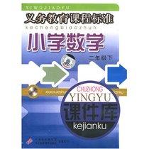 包邮义务教育课程标准小学数学课件库.二年级下学期(1CD-ROM)