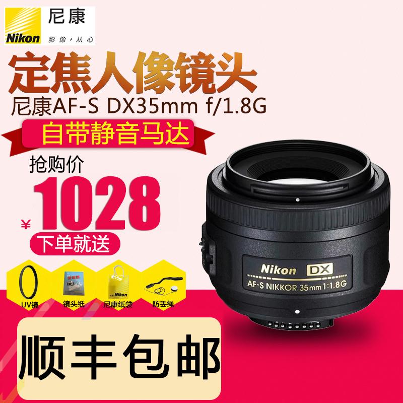 尼康35mm f1.8G DX小广角定焦镜头 尼克尔人像单反镜头国行顺丰