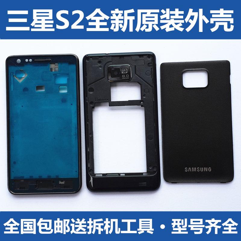 三星i9100原装外壳i9108 i9100G S2手机壳 前壳 中框 后盖 电池盖