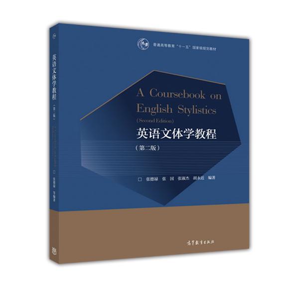 英语文体学教程 第二版第2版 张德禄 高等教育出版社