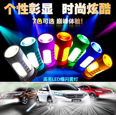 Car LED fog lamp before anti fog lamps H3 H7 H8 H10 H11 881 9006 modified ultra bright flash fog lamps