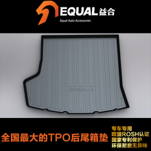 Profit or direct manufacturers Toyota paragraphs 13 corolla car special original TPO yixiang trunk mat
