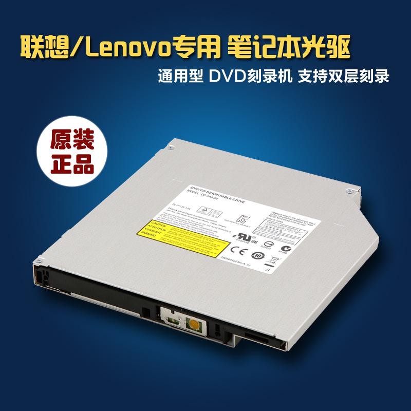 包邮联想G470 G480 G485 G490 G500 G510笔记本内置光驱DVD刻录机
