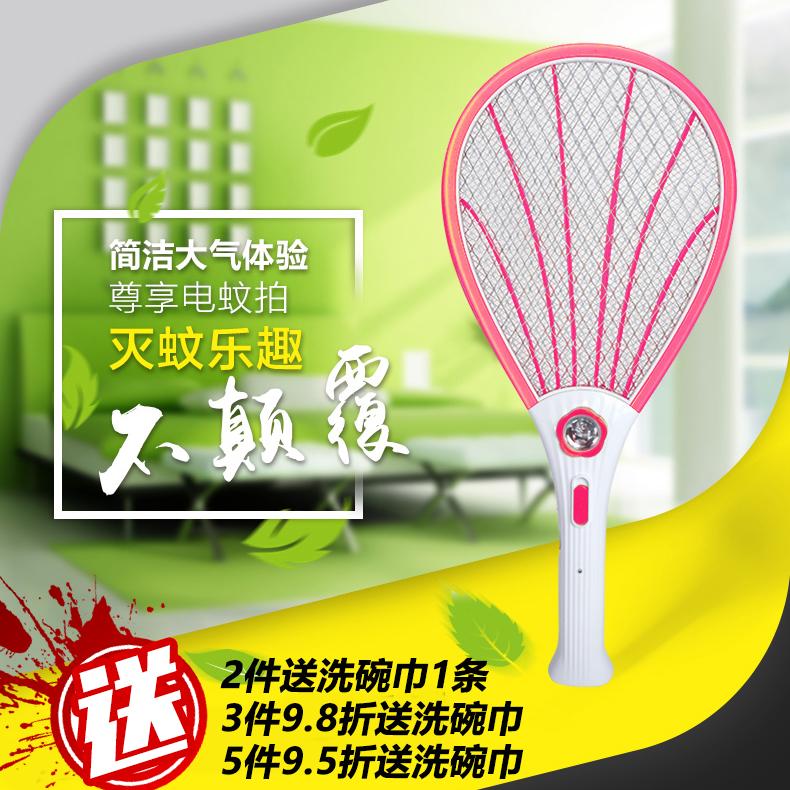户清可充电式电蚊拍苍蝇拍灭蚊子久锂省电安全网面Led灯包邮大号