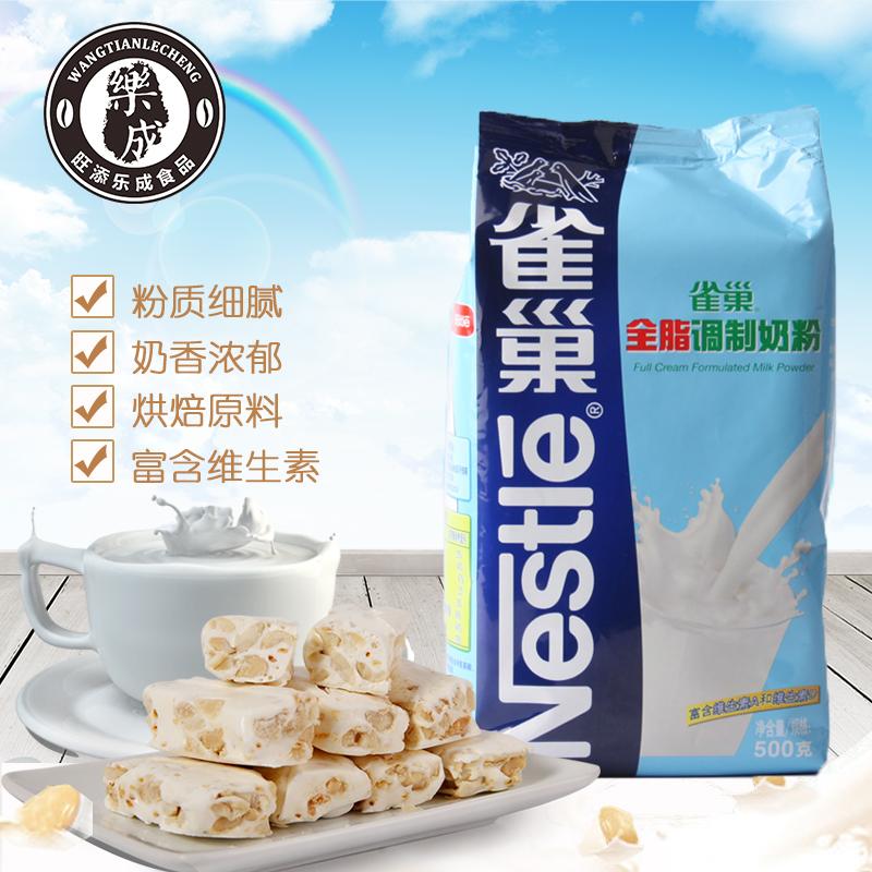 雀巢全脂奶粉500g袋裝 蛋糕麵包牛軋糖材料 烘焙原料
