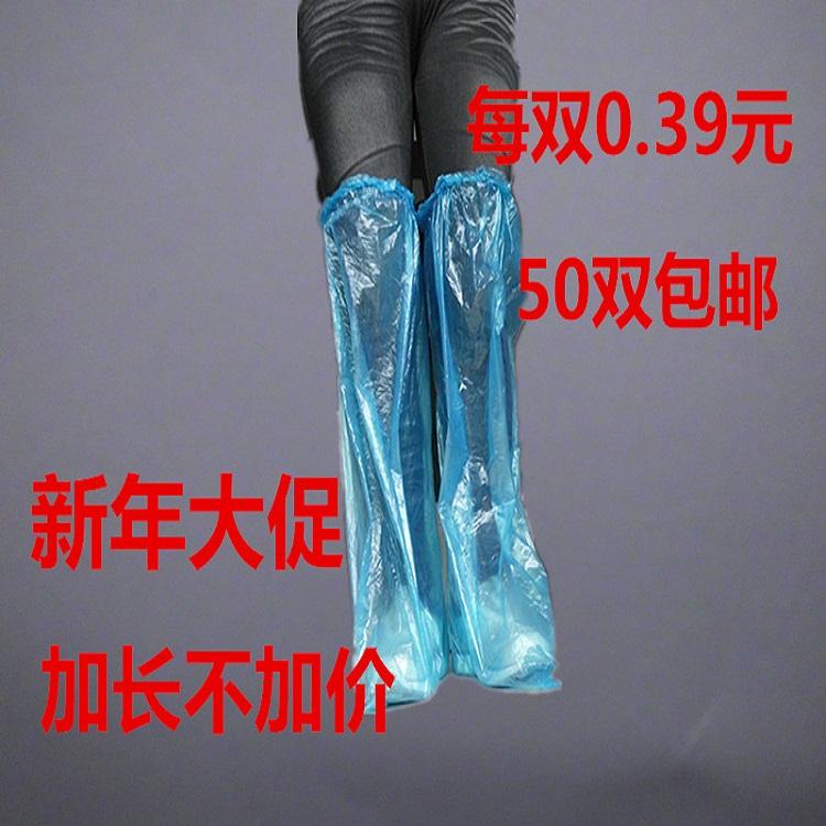 一次性长鞋套长雨鞋套高筒加厚防水脚套雨天50双19.5元