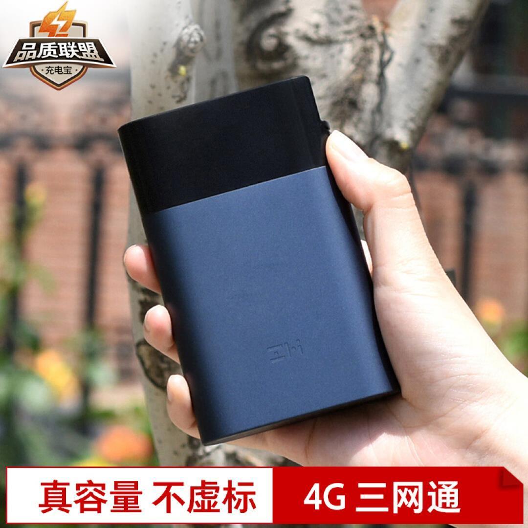 (紫米)10000毫安 联通/移动/电信/全网通/移动电源/充电宝 随身