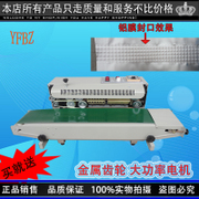 正品900型连续塑料封口机 铝膜袋封口机 自动封口机 台式封口机