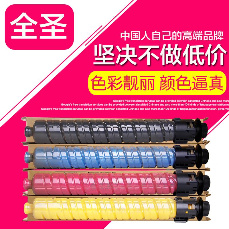 全圣 理光MP C2503HC型碳粉 适用理光MP C2011sp C2003sp C2503sp C2504exsp C2004exsp墨粉理光MP C2503粉盒